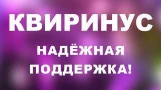 Курсовая на заказ - мы всегда поддержим вас!(Курсовая на заказ: http://quirinus.ru/kursovaya-rabota Заказать курсовую работу в Квиринусе - верное решение! Курсовые на..., 2014-05-02T04:57:15.000Z)