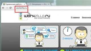 Workzilla - Удаленная работа в интернете - 1000 рублей/день