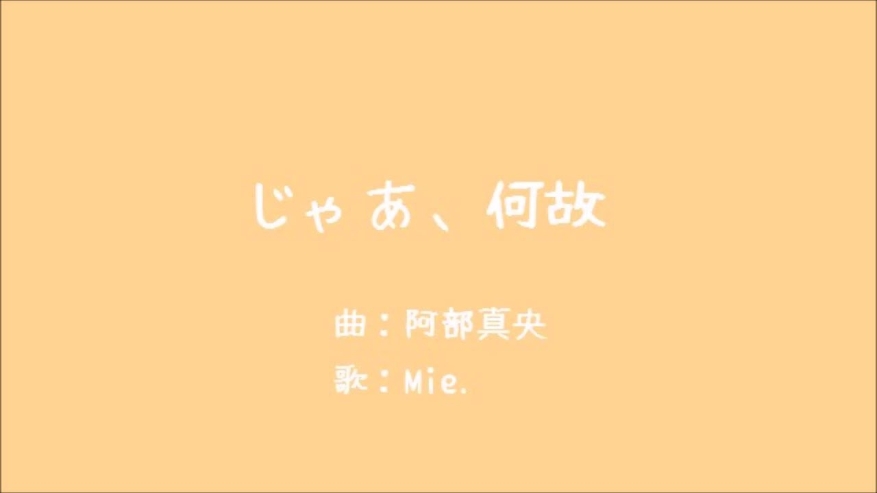 acoustics-cover-mie-mie-official