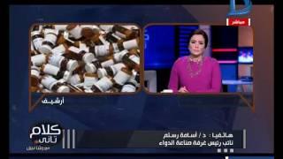 كلام تانى| نائب رئيس غرفة صناعة الأدوية: الآن فى انتظار وزارة الصحة لاصدار قوائم الاسعار الجديدة