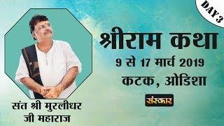 Live - Shri Ram Katha By PP. Murlidhar Ji Maharaj - 11 March | Cuttack | Day 3