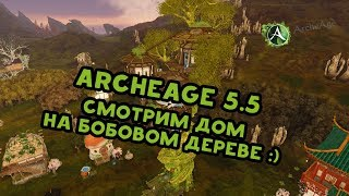 Archeage 5.5 Дом на бобовом дереве :)