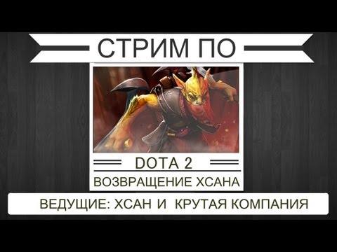 видео: dota 2: Возвращение великого и ужасного Хсана via mmorpg.su