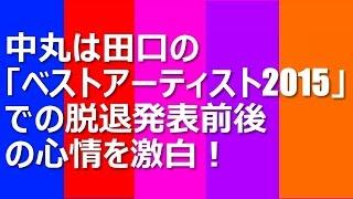 中丸雄一は田口淳之介の「ベストアーティスト2015」での脱退発表前後の...