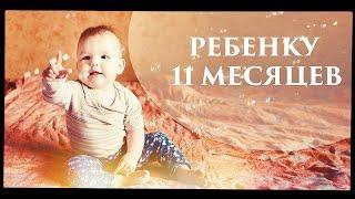 Ребенку 11 месяцев - Senya Miro(Мирёне 11 месяцев, осталось чуть-чуть и год!!! В этом видео, как обычно, развитие ребенка, режим, умелки. __ Под..., 2015-06-06T04:00:00.000Z)