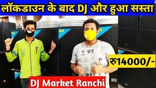 Cheapest DJ Market in Ranchi/ Lowest Price Dj market in India/ DJ Market Jharkhand/DJ Market Ranchi
