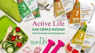 Вебинар: «Active Life как образ жизни. Практические рекомендации.»