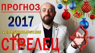 Гороскоп СТРЕЛЕЦ 2017 год. Ведическая астрология