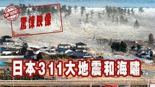 【Japan Earthquake Tsunami】2011年3月11日,日本發生黎克特制9.0級大...