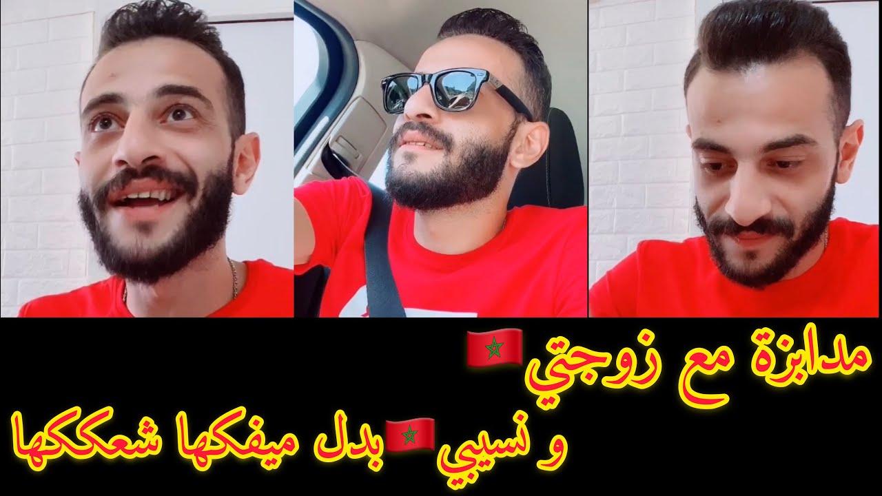 مدابزة خناقه مع  زوجتي ونسيبي بدل ميفكها شعككها لخبطها  🥴😵😱@Ahmed Zidan