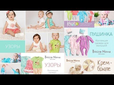 Bossa Nova детская одежда   обзор март 2019 👍😃