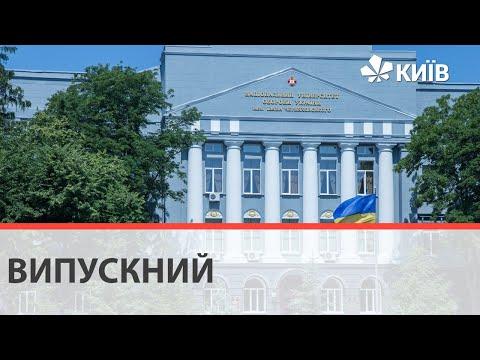 У Національному університеті оборони України проходить випуск слухачів