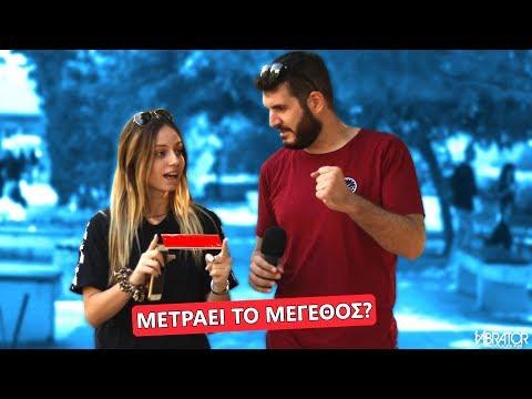 ΜΕΤΡΑΕΙ ΤΟ ΜΕΓΕΘΟΣ; (Θεσσαλονίκη)