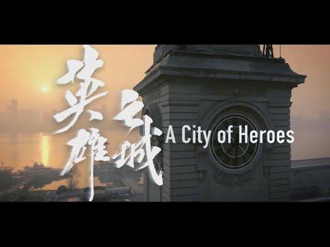Wuhan, A City of Heroes 纪录片:英雄之城