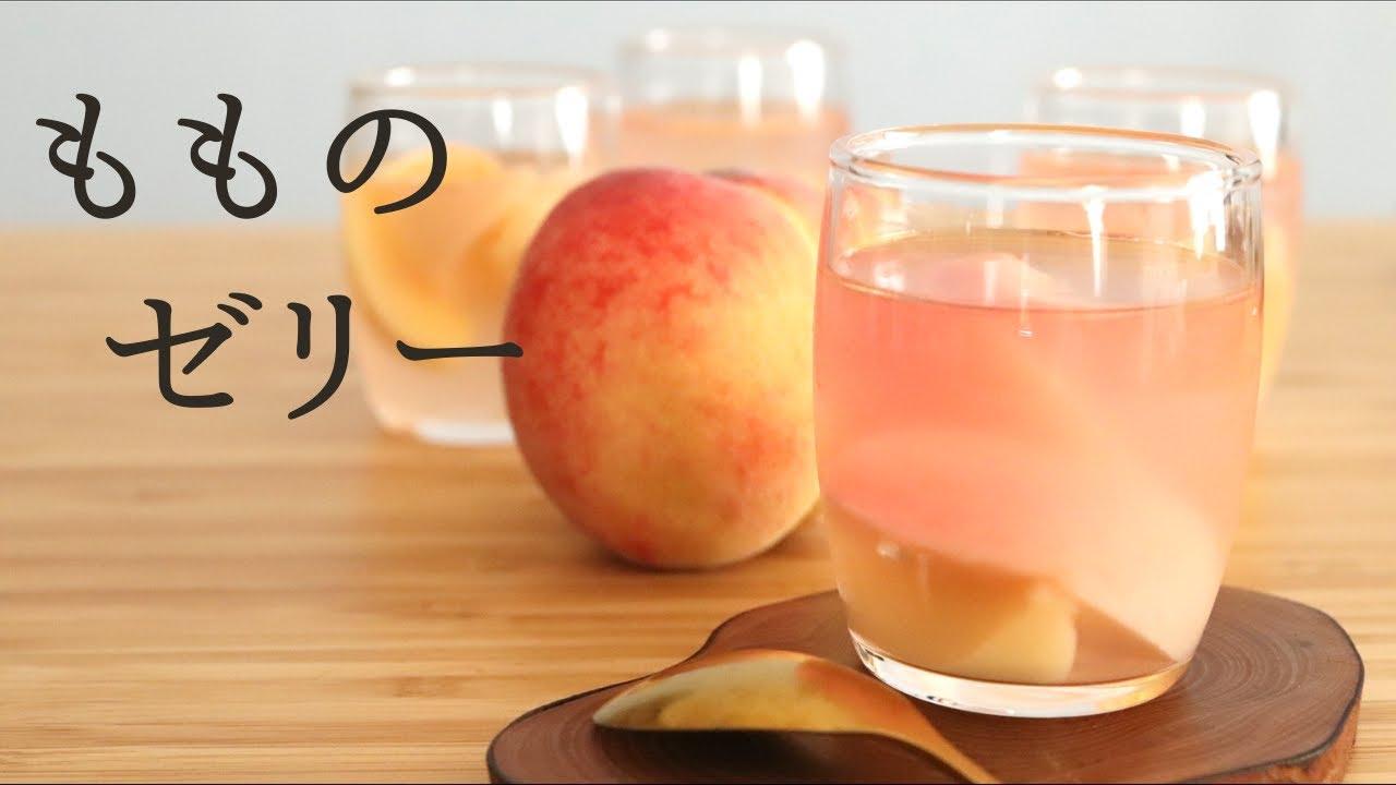 【桃のゼリー】【peach jelly】の作り方/パティシエが教えるお菓子作り!