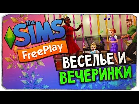 КРУТОЕ ОБНОВЛЕНИЕ ПОРА ВЕСЕЛИТЬСЯ - The Sims Freeplay