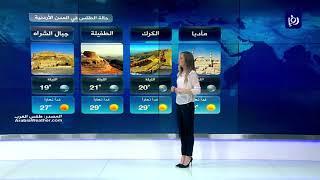 النشرة الجوية الأردنية من رؤيا 3-8-2019 | Jordan Weather