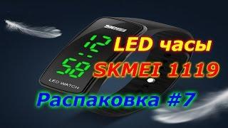 LED годинник SKMEI 1119. Розпакування #7.