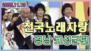 전국노래자랑 경남 고성군 [전국송해자랑] KBS 2005.11.13 방송