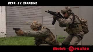 VEPR-12 Molot semi-automatic shotgun