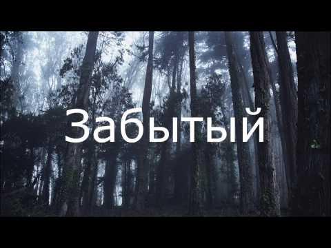 Minecraft фильм - сериал ужасов - Забытый (1 серия).