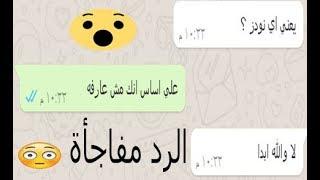 بنت بتسأل صحبتها يعني ايه نودز -  يخربيت كده
