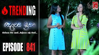 Deweni Inima | Episode 841 16th June 2020 Thumbnail