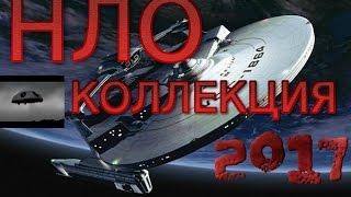 НЛО.UFO:КОЛЛЕКЦИЯ НЛО 2017! СМОТРЕТЬ ВСЕМ!*********