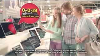 Реклама М.Видео: Ноутбук HP Pavilion 15-e011sr E2W05EA за 667 рублей в месяц(http://www.telead.ru/hp-15-e011sr.html., 2016-05-05T20:16:18.000Z)
