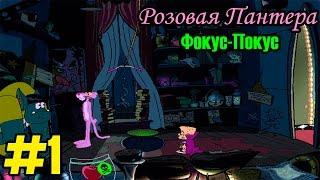 Розовая Пантера: Фокус Покус #1