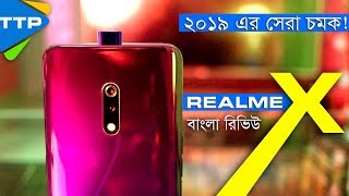 Realme X Honest Review in Bangla | TTP | Best Value for Money