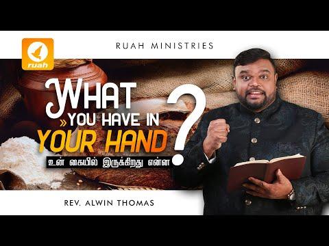 உன் கையில் இருக்கிறது என்ன?   What You Have In Your Hand?   Prophetic Message By Rev. Alwin Thomas