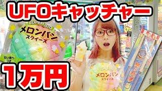 【大量】UFOキャッチャー1万円分使い切るまで帰れません!巨大・限定スクイーズGET!【確率機】 thumbnail