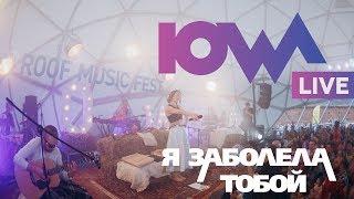 IOWA - Я заболела тобой // Live, Roof Music Fest