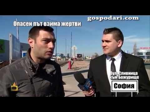 Опасен път в София причинява катастрофи с тежки последствия