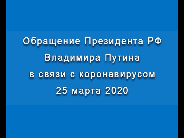 Обращение Президента РФ Владимира Путина в связи с коронавирусом 25.03.20