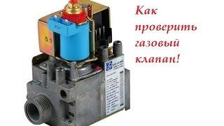 Тексеру газ клапаны