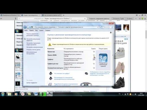 Индекс производительности в Windows 7