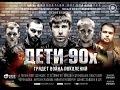 Дети 90 х Официальный трейлер 1 2015 mp3