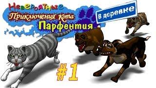 Прохождение #1 КОТА ПАРФЕНТИЯ в игре The Cat! Porfirio's Adventure