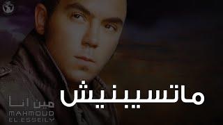 محمود العسيلى - ماتسيبنيش | Mahmoud El Esseily - Matsebnish