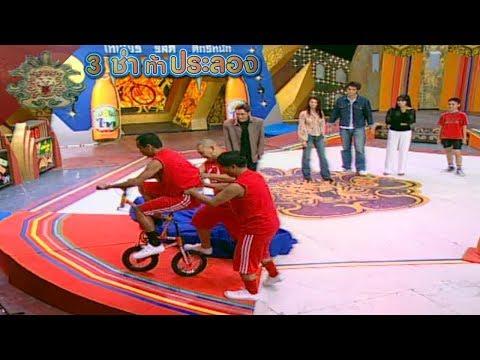 3 ช่า ท้าประลอง | ขี่จักรยานพิสดารบังคับล้อหลัง (2546)