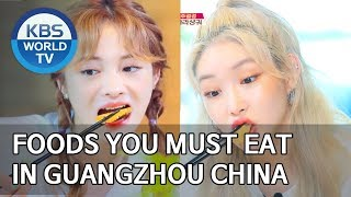 Foods you must eat in Guangzhou [Editor's Picks / Battle Trip]