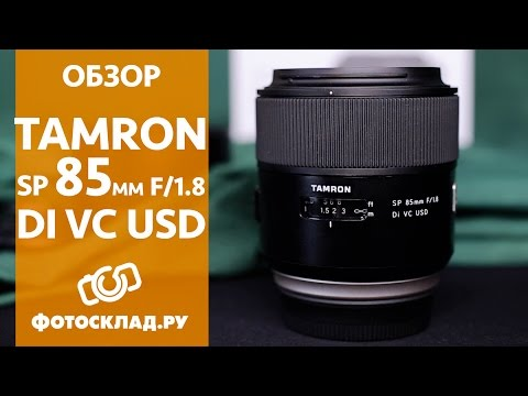 Обзор Tamron SP 85mm F/1.8 Di VC USD от Фотосклад.ру