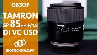 Обзор Tamron SP 85mm F/1.8 Di VC USD от Фотосклад.ру(, 2016-07-25T15:47:10.000Z)