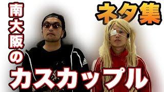 見取り図 コント「南大阪のカスカップル」