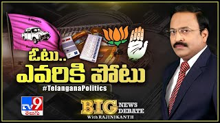 Big News Big Debate : గులాబీపై 2023లో ఎదురొడ్డి ఢీకొట్టేదెవరు? || Rajinikanth TV9