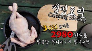 초간단요리_캠핑요리 2980원짜리 닭으로 닭곰탕_닭다리…