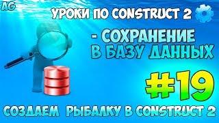 Construct 2 | СОЗДАЕМ РЫБАЛКУ | #19 -СОХРАНЕНИЕ ПРОГРЕССА В БАЗУ ДАННЫХ