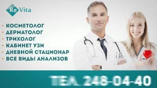 видео Медицинский центр в Краснодаре